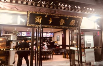 Muslim Restaurants in Xian