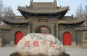 Xian Taoist Culture Day Tour